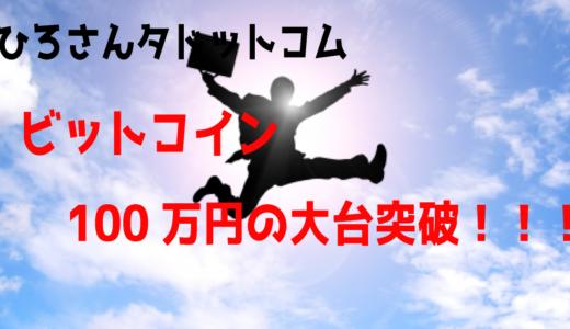 ビットコイン 100万の大台突破!!!