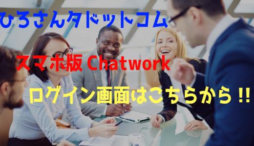 スマホ版Chatwork(チャットワーク)ログイン画面はこちらから!!