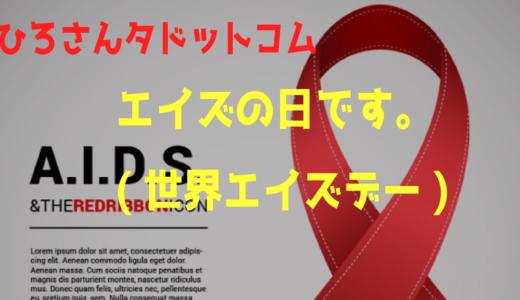 エイズの日です。(世界エイズデー)