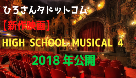 【新作映画】HIGH SCHOOL MUSICAL 4 2018年公開