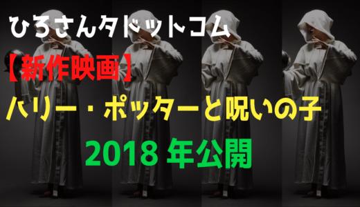 【新作映画】ハリー・ポッターと呪いの子 2018年公開