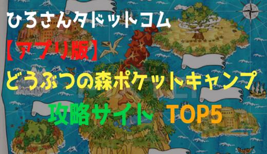 【アプリ版】どうぶつの森ポケットキャンプ攻略サイト TOP5