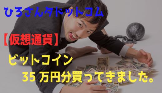 【仮想通貨】ビットコイン35万円分買ってきました。