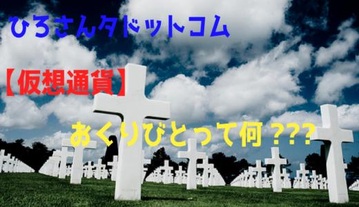 【仮想通貨】おくりびとって何???