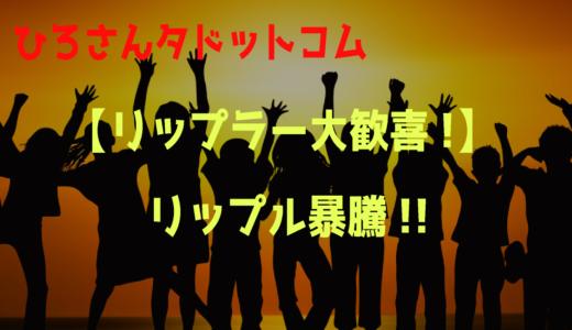 【リップラー大歓喜!】リップル暴騰!!
