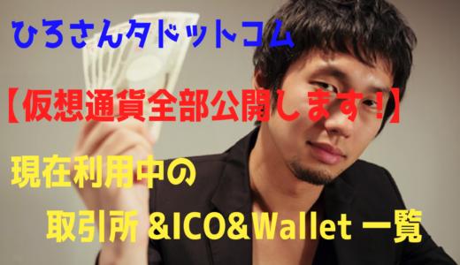 【仮想通貨全部公開します!】現在利用中の取引所&ICO&Wallet一覧