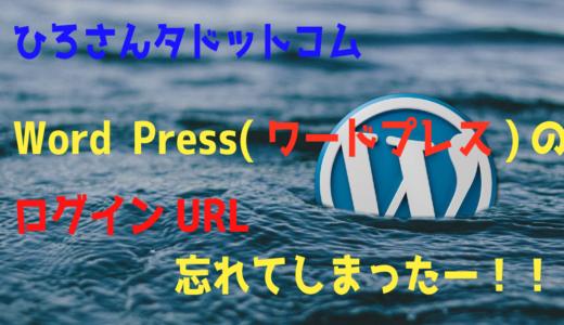 Word Press(ワードプレス)のログインURL忘れてしまったー!!
