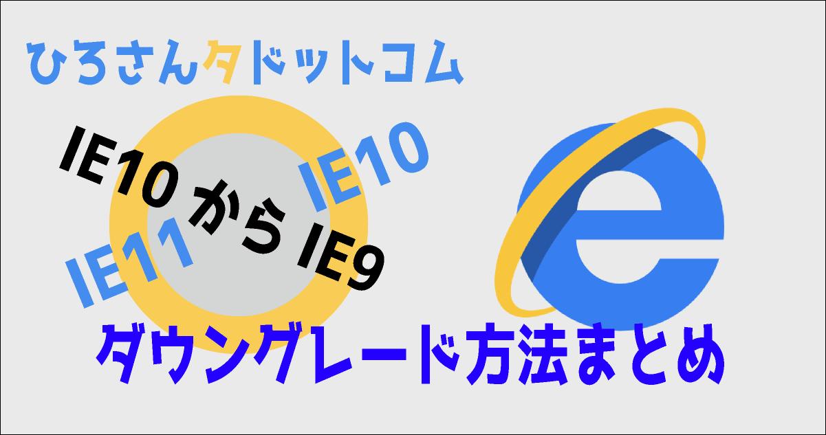 IE11からIE10、IE10からIE9ダウングレード方法まとめ