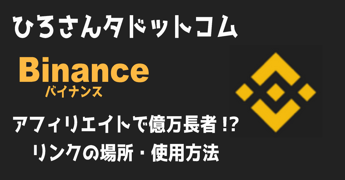BINANCE(バイナンス)アフィリエイトで億万長者!?リンクの場所・使用方法