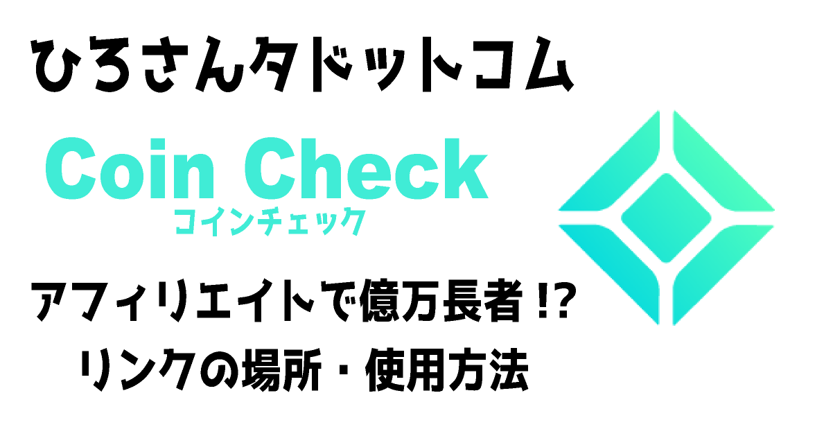 CoinCheck(コインチェック)アフィリエイトで億万長者!?リンクの場所・使用方法