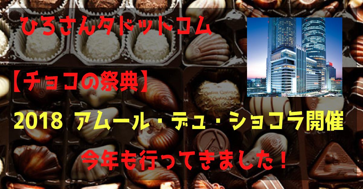【チョコの祭典】 2018 アムール・デュ・ショコラ開催