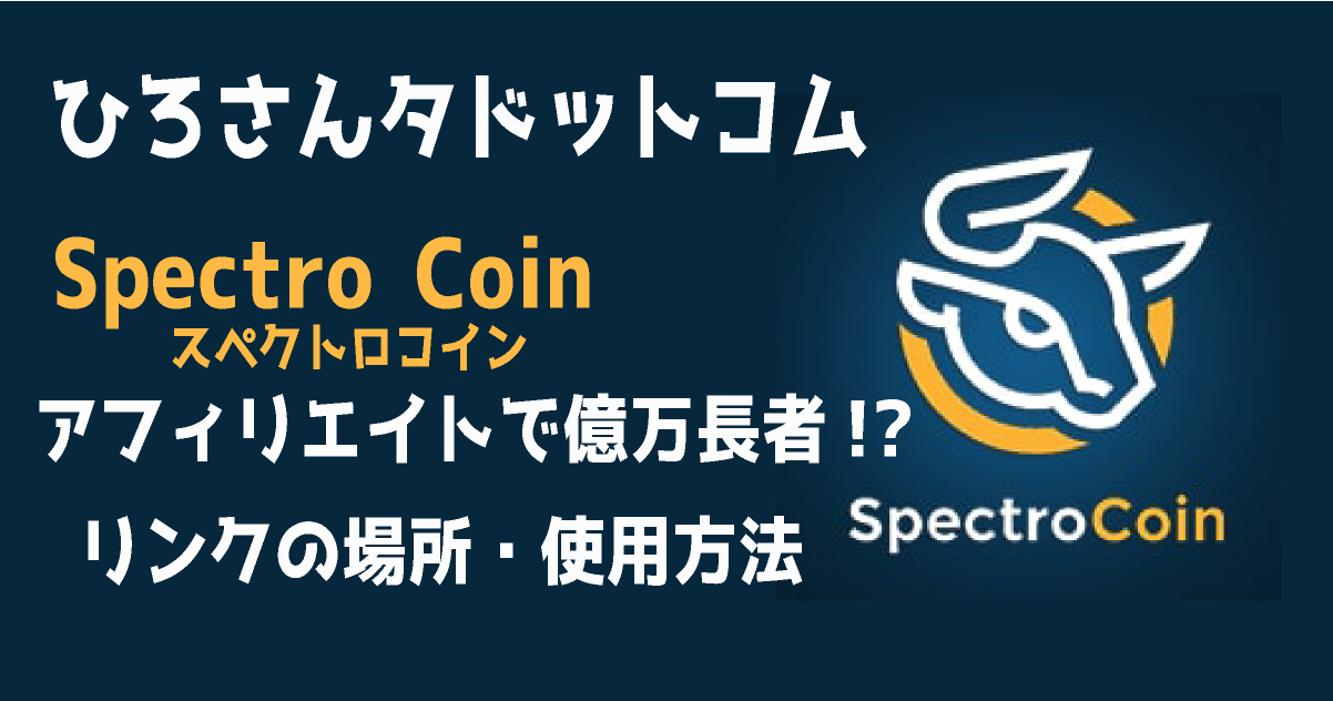 SpectroCoin(スペクトロコイン)アフィリエイトで億万長者!?リンクの場所・使用方法