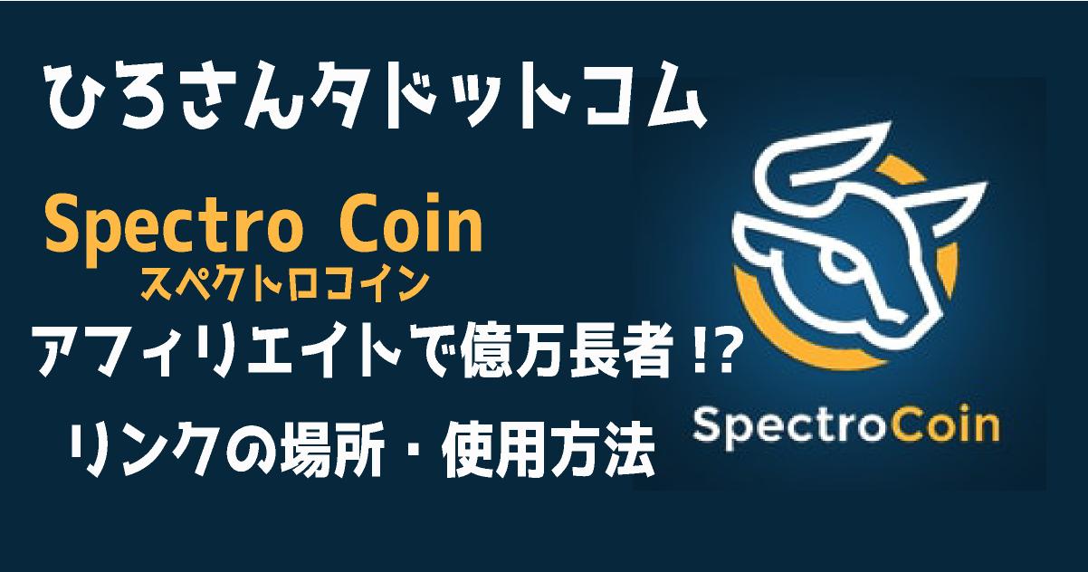 SpectroCoin(スペクトロコイン)アフィリエイトで億万長者!?リンクの場所・使用方法