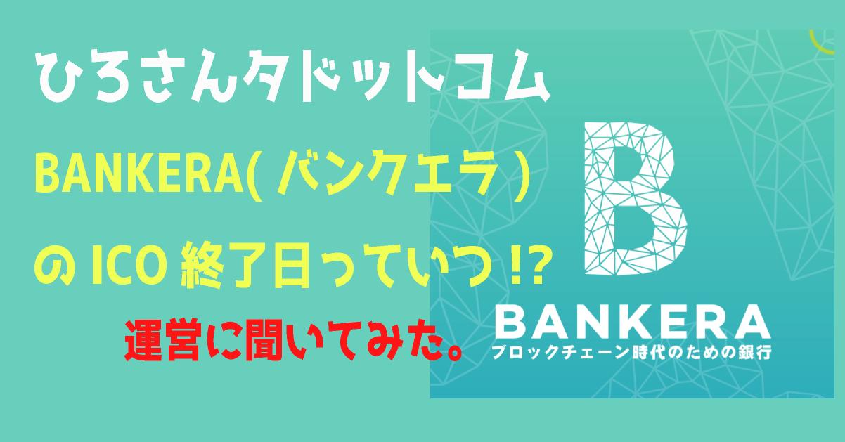 Bankera(バンクエラ)ICOっていつまで? 運営に聞いてみた。