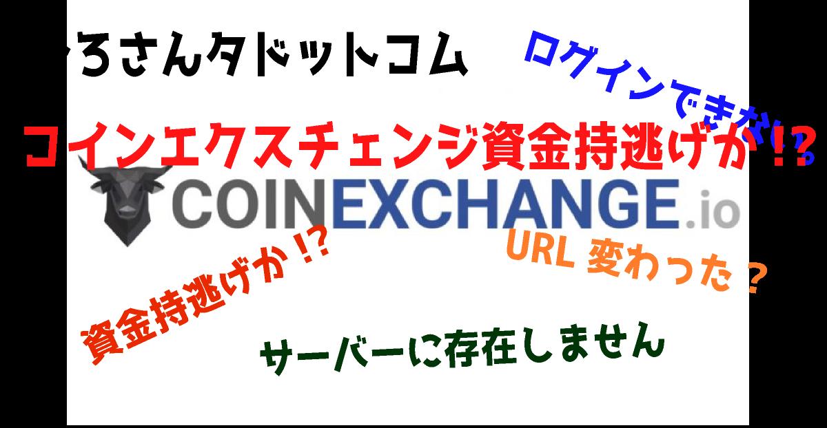 【取引所】コインエクスチェンジ 資金持ち逃げか?!