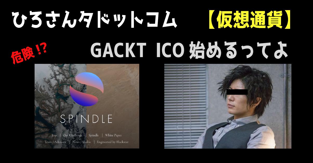 【仮想通貨】GACKT様ICOするってよ!