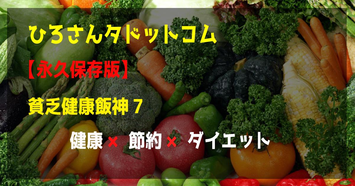 【永久保存版】貧乏健康飯神7 健康×節約×ダイエット