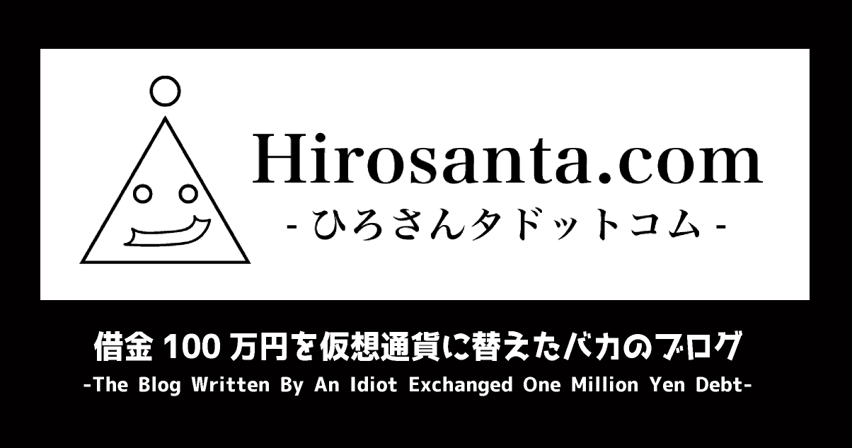 【ブログ開設】ヒロサンタドットコムのヒロサンタです。