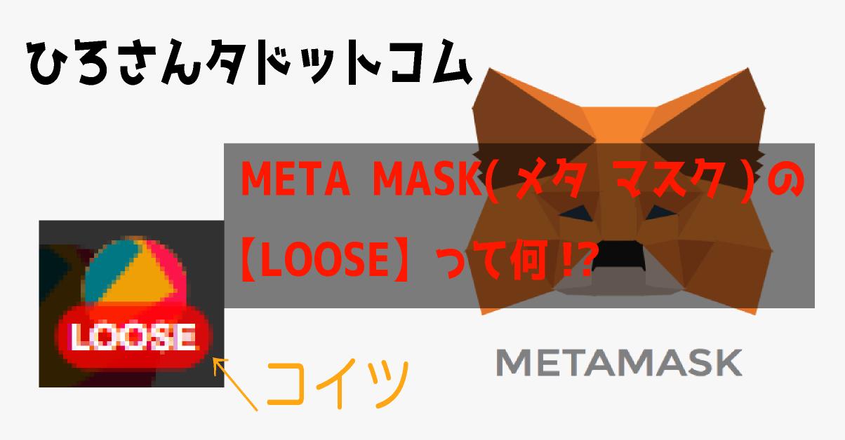 【仮想通貨】METAMASK(メタマスク)のLOOSEって何!?