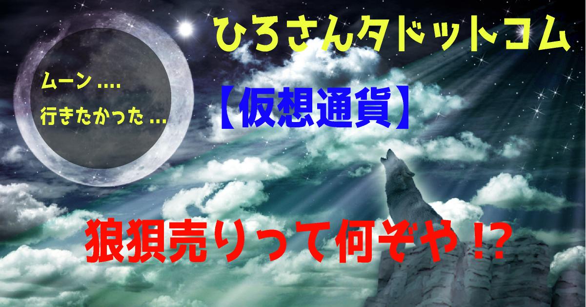 【仮想通貨】狼狽売り(ろうばいうり)って何?