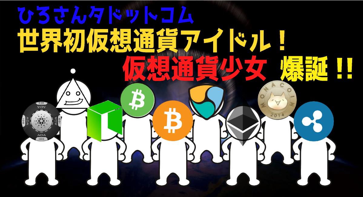 世界初のアイドルグループ「仮想通貨少女」爆誕!