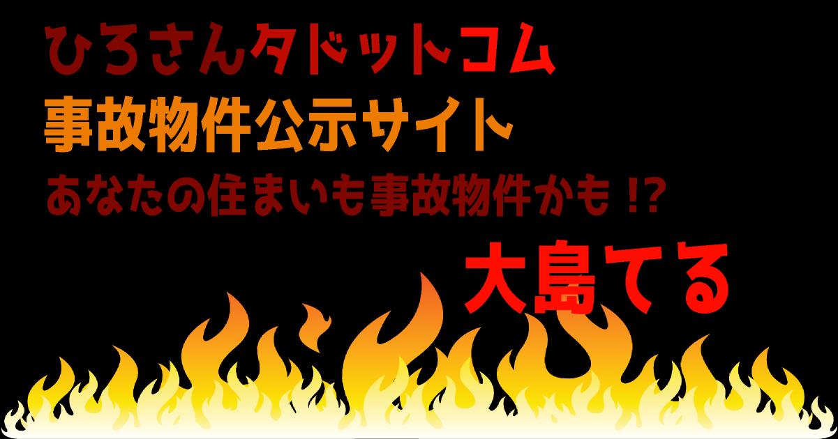 【事故物件検索サイト】大島てる うちは3名仏になってます….