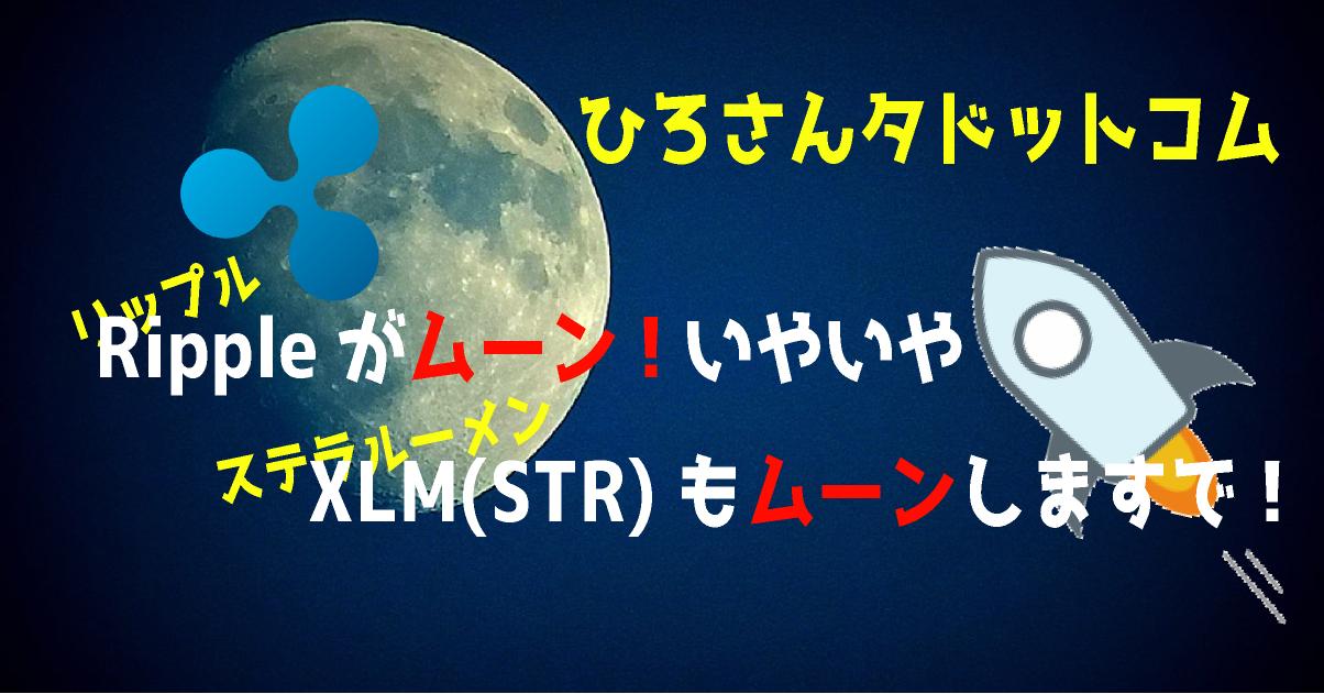 【仮想通貨】Rippleがムーン!いやいやXLM(STR)もムーンしますで!