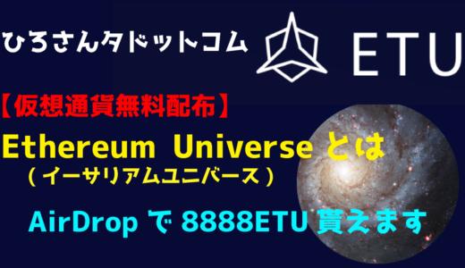 Ethereum Universe(イーサリアム ユニバース)とは? AirDropで無料8888etu入手する方法