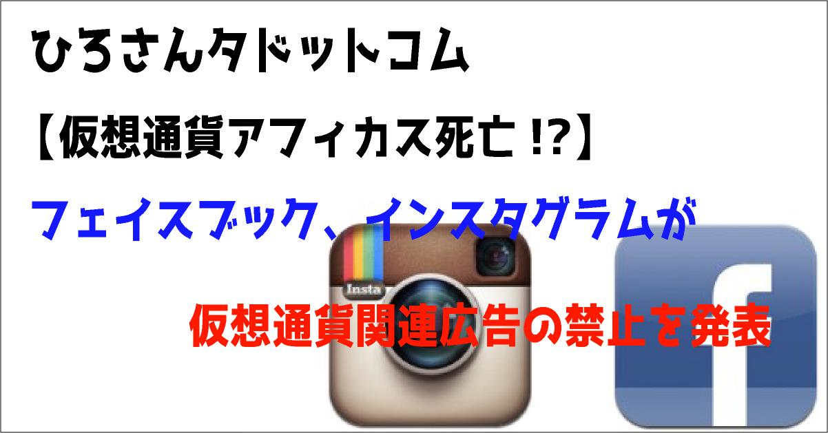 【アフィカス瀕死!?】フェイスブック、インスタグラムが仮想通貨関連広告の禁止を発表