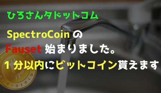 SpectroCoinのFauset始まりました。1分以内にビットコイン貰えます