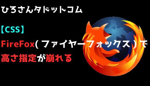 【CSS】Fire Fox(ファイヤーフォックス)で高さ指定が崩れる
