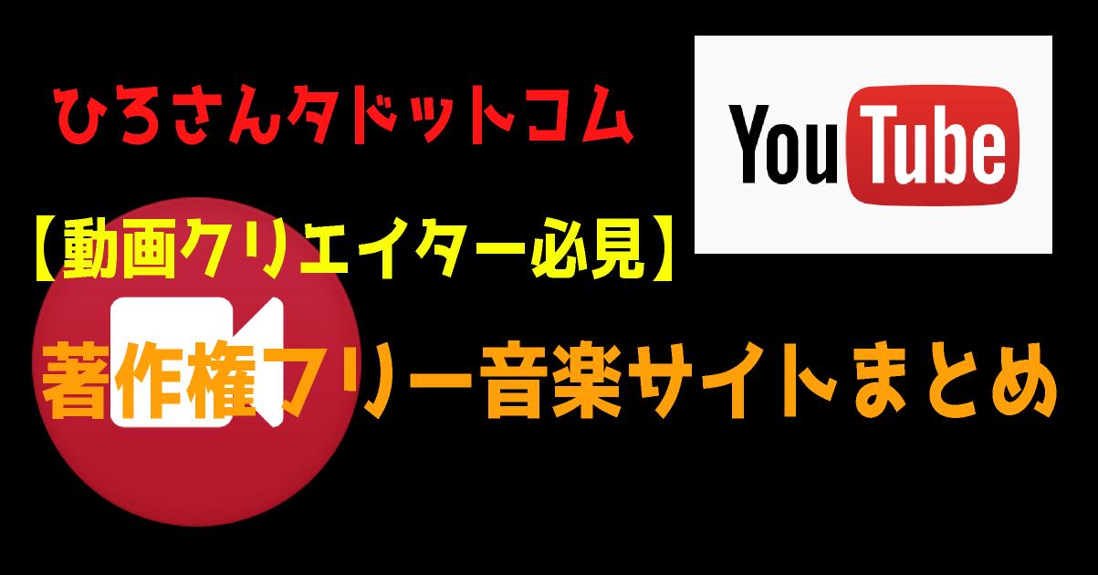 【動画クリエイター必見】著作権フリー音楽サイトまとめ