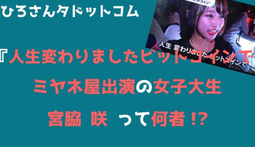 【ミヤネ屋出演で話題沸騰】かわいいと話題の仮想通貨女子大生:宮脇咲に迫る