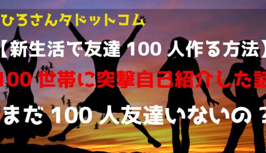 【まだ100人友達いないの?】 100世帯に突撃自己紹介した話
