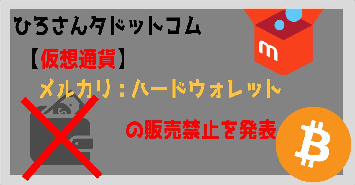 【仮想通貨】メルカリ:ハードウォレットの販売禁止を発表