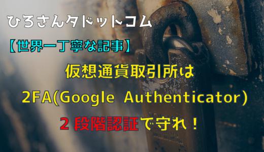 【世界一丁寧な記事】仮想通貨取引所は2FA(Google Authenticator)2段階認証で守れ!