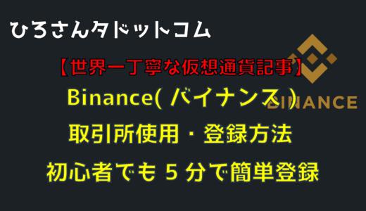 【世界一丁寧】Binance(バイナンス)取引所使用・登録方法 5分で登録