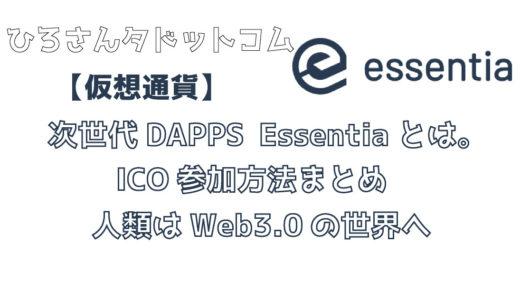 次世代DAPPS Essentiaとは。ICO参加方法まとめ 人類はWeb3.0の世界へ