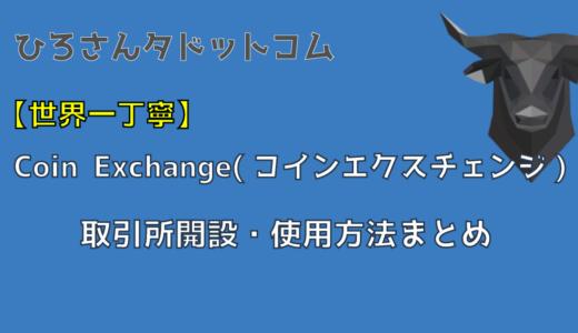 【世界一丁寧】Coin Exchange(コインエクスチェンジ)取引所開設・使用方法まとめ