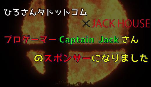 【ご報告】プロゲーマーCaptainJackさんのスポンサーになりました!!