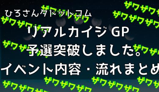 【辞退者続出】リアルカイジ大阪予選参加してきました! イベントの内容・流れまとめ