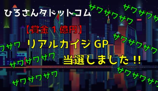 【賞金1億円】リアルカイジGP当選しました!!ザワザワザワ