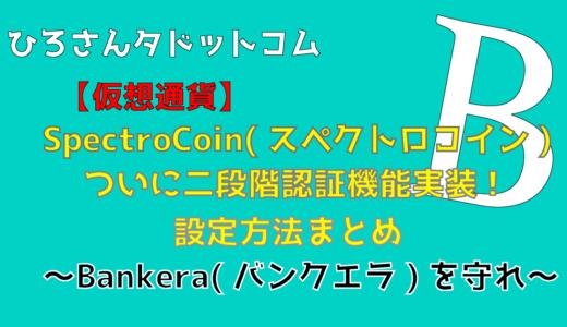 SpectroCoin(スペクトロコイン)ついに二段階認証機能実装!設定方法まとめ 〜Bankera(バンクエラ)を守れ〜