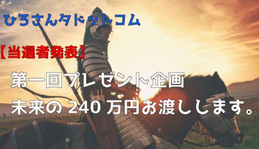 【当選者発表】第一回プレゼント企画 未来の240万円お渡しします。