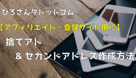 【アフィリエイト・登録サイト用に】捨てアド&セカンドアドレス作成方法