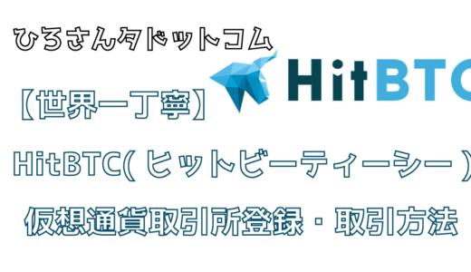 【世界一丁寧】HitBTC(ヒットビーティーシー)仮想通貨取引所 登録・開設・使用方法