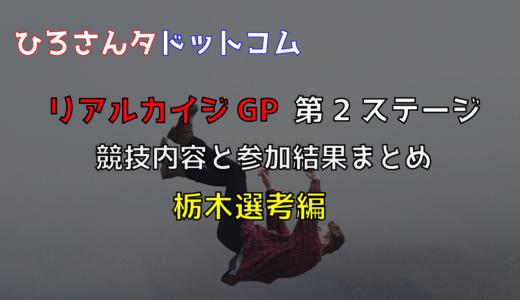 リアルカイジGP 第2ステージ栃木選考編の競技内容と参加結果まとめ