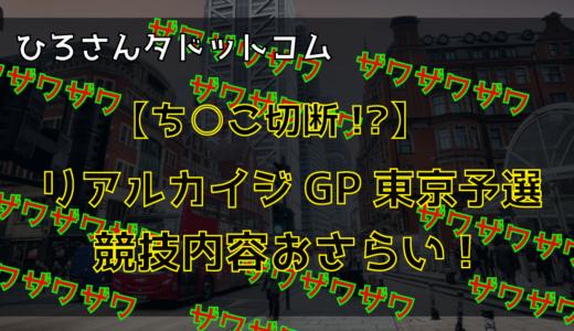【ち○こ切断!?】リアルカイジGP東京予選 競技内容おさらい!