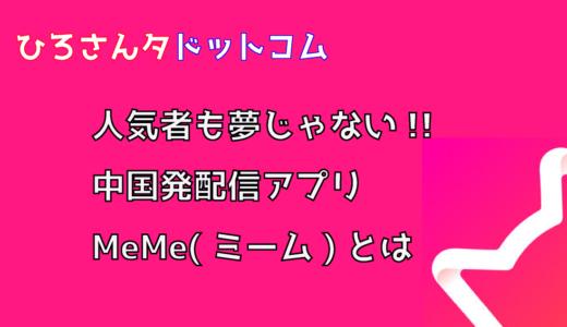 中国のライブ動画配信アプリ「MeMe Live」とは何? 使い方まとめ 台湾人と知り合えるよ