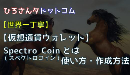 【世界一!!!仮想通貨ウォレット】Spectro Coin(スペクトロコイン)とは | 使い方・作成方法